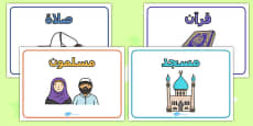 Eid Group Signs Arabic