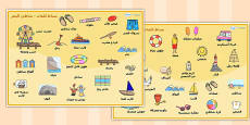 Seaside Word Mat Arabic