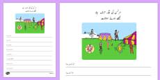 Circus Place Prepositions Written Questions Urdu