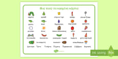 Word Mat to Support Teaching on The Very Hungry Caterpillar Greek