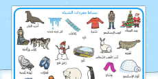 Winter Word Mat Arabic