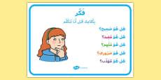 Think Before You Speak Poster Arabic Arabic / العربية