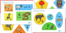 Australia - Chinese New Year Cutting Skills Activity Sheet