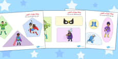 Superhero Themed Cutting Skills Activity Sheets Arabic