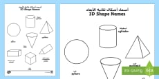 * NEW * 3D Shapes Words Colouring Sheets Arabic/English