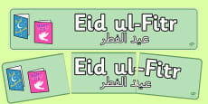 Eid al Fitr Display Banner Arabic