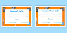 ICT Award Certificates Arabic