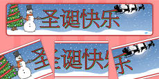 Christmas Display Banner (Chinese)