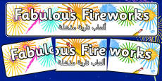 Fabulous Fireworks Display Banner Arabic Translation