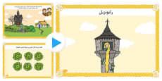 Rapunzel Story PowerPoint Arabic