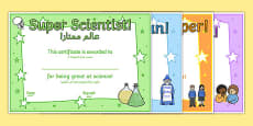 End of Year Award Certificates Arabic Translation