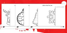 صور عيد الميلاد متناظرة