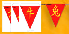 Chinese New Year Bunting (Symbols)