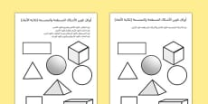 2D and 3D Shapes Colouring Sheets Arabic