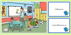 School Scene and Question Cards Arabic