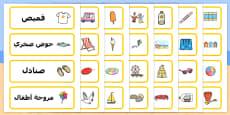 Seaside Word Cards Arabic