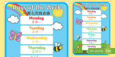 Days of the Week Display Poster English/Mandarin Chinese
