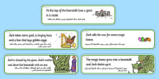 Jack and the Beanstalk Story Sequencing Cut and Stick Activity Arabic Translation