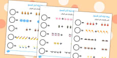 Bonfire Night Fireworks Addition Sheet Arabic