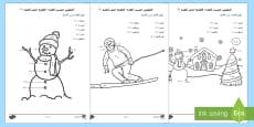 أوراق عمل شتوية  للطرح حتى العدد 20  التلوين حسب العدد