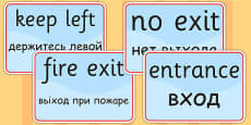 Directions and Safety Display Signs EAL Russian Version