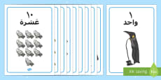 ملصقات الشتاء للأعداد من 1 إلى 10