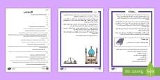 أوراق الغهم والقراءة حول رمضان  متمايز