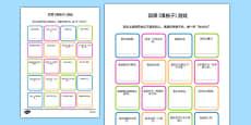 New Class Bingo Mandarin Chinese