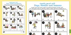 Days, Months and Seasons Missing Letters Activity Sheet Arabic/English