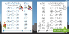 * NEW * Superhero Missing Numbers Activity Sheet Arabic/English