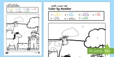 Farm Colour by Numbers Arabic/English