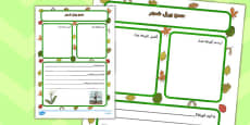 Leaf Collecting Writing Frame Arabic