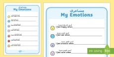 * NEW * My Emotions Writing Template Arabic/English