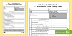* NEW * UAE EY 40-60 Months Guided Reading Tracker Record English/Arabic