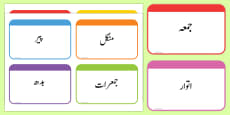 Days of the Week Flashcards Urdu