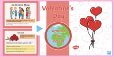 Valentine's Day Around the World PowerPoint - Gaeilge