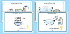 Pancake Recipe Sheets Arabic