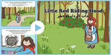 Little Red Riding Hood Story PowerPoint Arabic Translation