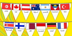 Rio Olympics 2016 Country Flags Bunting Arabic