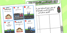 Safe Road Safety Crossing Sequencing Arabic