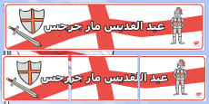St George\'s Day Display Banner Arabic
