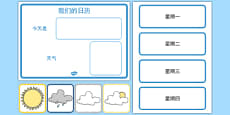 Weather Calendar Mandarin Chinese