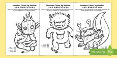 Monsters Colour by Number - English/Mandarin Chinese