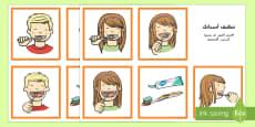 بطاقات تسلسل تنظيف الأسنان