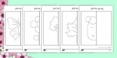 Spring Themed Symmetry Activity Sheets Arabic