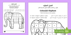 * NEW * Colour by Number Sheet to Support Teaching on Elmer the Elephant Arabic/English
