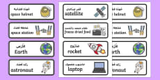 Space Station Role Play Labels Arabic Translation