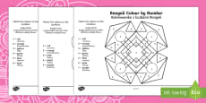 Rangoli Colour by Number Activity Sheets English/Polish