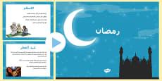 معلومات حول رمضان للمرحلة الابتدائية
