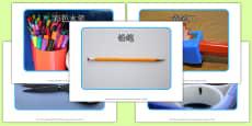 School Objects Photo Pack Mandarin Chinese